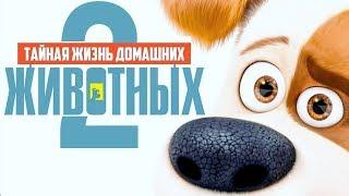 Тайная жизнь домашних животных 2 I Премьера 30 мая 2019 I Трейлер