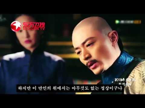 여의전(如懿傳) 통합 예고편 한글자막 영상 - YouTube