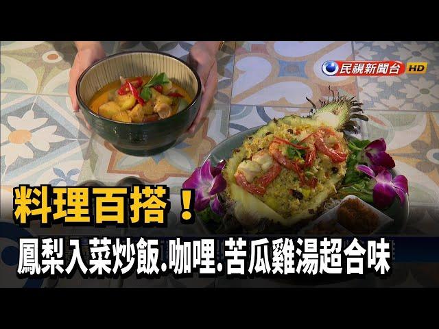 料理百搭!鳳梨入菜炒飯.咖哩.苦瓜雞湯超合味-民視新聞