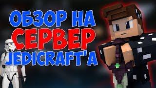 ОБЗОР СЕРВЕРА JediCraft'a [Minecraft]