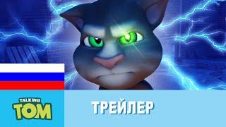 Говорящий Том - Кумир возвращается (Официальный трейлер)