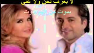 Arabic Karaoke: Marwan Khoury & Aline Lahoud ba3cha2 rouhik
