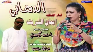 ايمان الشريف الدهابي اغاني سودانية 2021