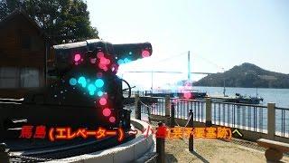 馬島(エレベーター)~小島(芸予要塞跡)へpart1