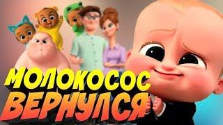 БОСС МОЛОКОСОС СНОВА В ДЕЛЕ