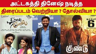 Attakathi dinesh Hit and Flop Movies List | அட்டகத்தி தினேஷ் நடித்த திரைப்படம் வெற்றியா ? தோல்வியா ?