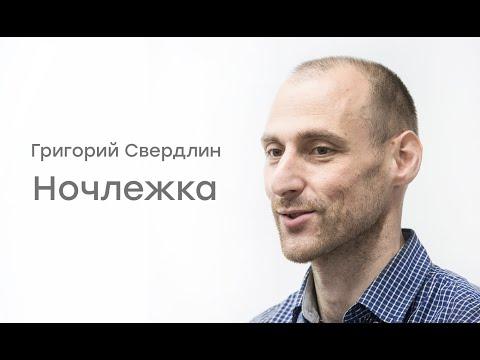 Григорий Свердлин. Как устроена работа с бездомными?