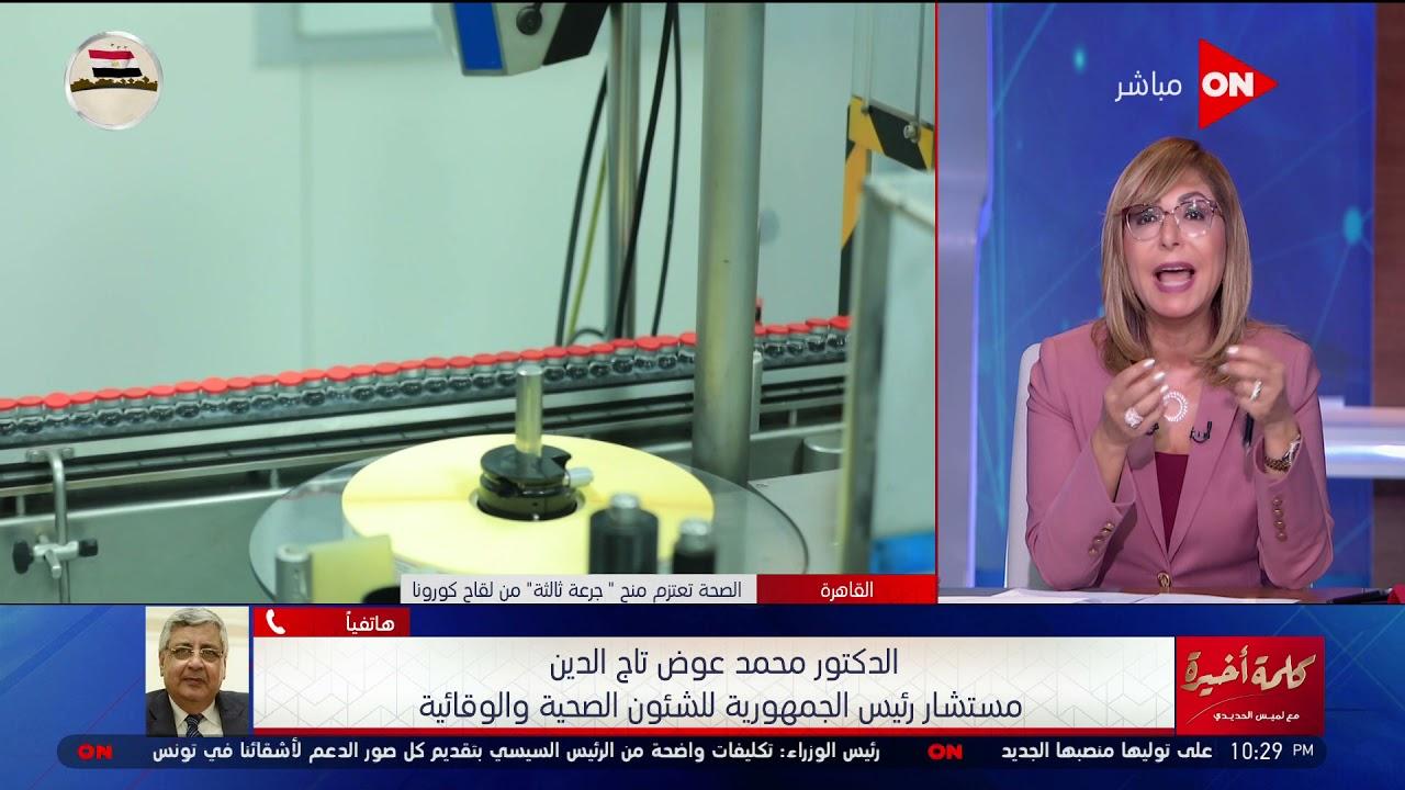 مستشار الرئيس للصحة يرد علي سؤال لميس الحديدي: هل ستنتهي  الموجة الرابعة من كورونا قريبا