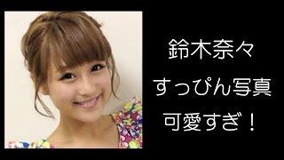 """【衝撃】鈴木奈々の""""すっぴん写真""""が可愛すぎる! """"No makeup photograp..."""