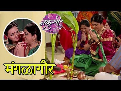 Mangalgaur Special Episode in Nakushi Serial | Usha Nadkarni & Upendra Limaye | Star Pravah Serial
