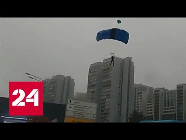 Групповой прыжок экстремалов в Москве попал на видео - Россия 24
