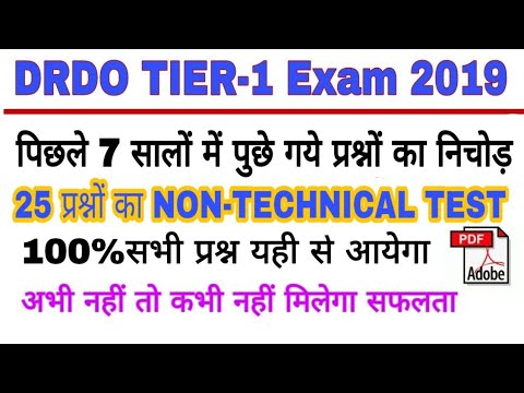 DRDO TIER-1 Exam 2019 |पिछले 7 सालों में पुछे गये प्रश्न | DRDO Non-Technical 25 Question 2019 Exam
