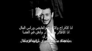 Saad lamjarrad ra3ak allah - رعاك الله (Lyrics video)