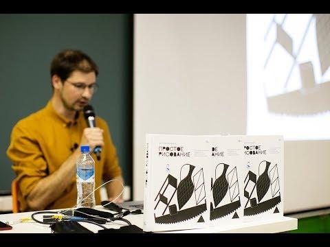 Презентация книги Дмитрия Горелышева «Простое рисование»