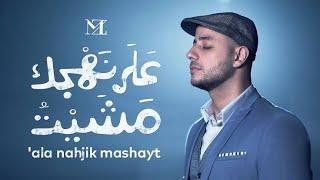 Maherzain - Ala Nahjik Mashayt Lyrics with English translation||Awakening Music||My Role Model||