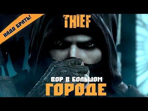 Обзор игры Thief. Вор в большом городе