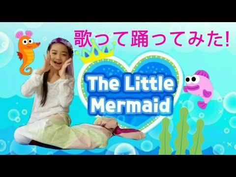 歌って踊ってみた!☆ザ·リトル·マーメイド(ピンクフォン童謡) | The Little Mermaid | Pinkfong Songs for Children