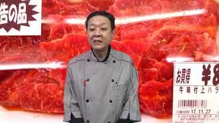 焼肉安ベェ(1/4)|KONAN食彩館 ICHIBA-KOBEプロジェクト