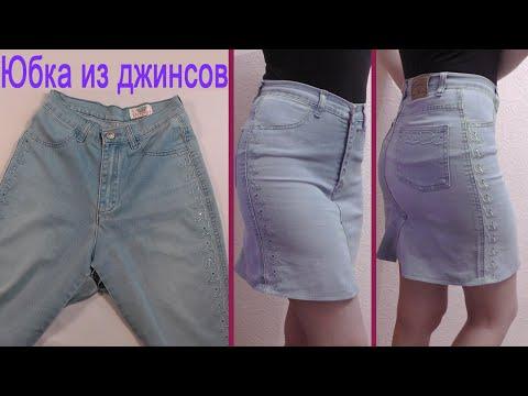 Как сшить юбку из джинсовых брюк мастер класс