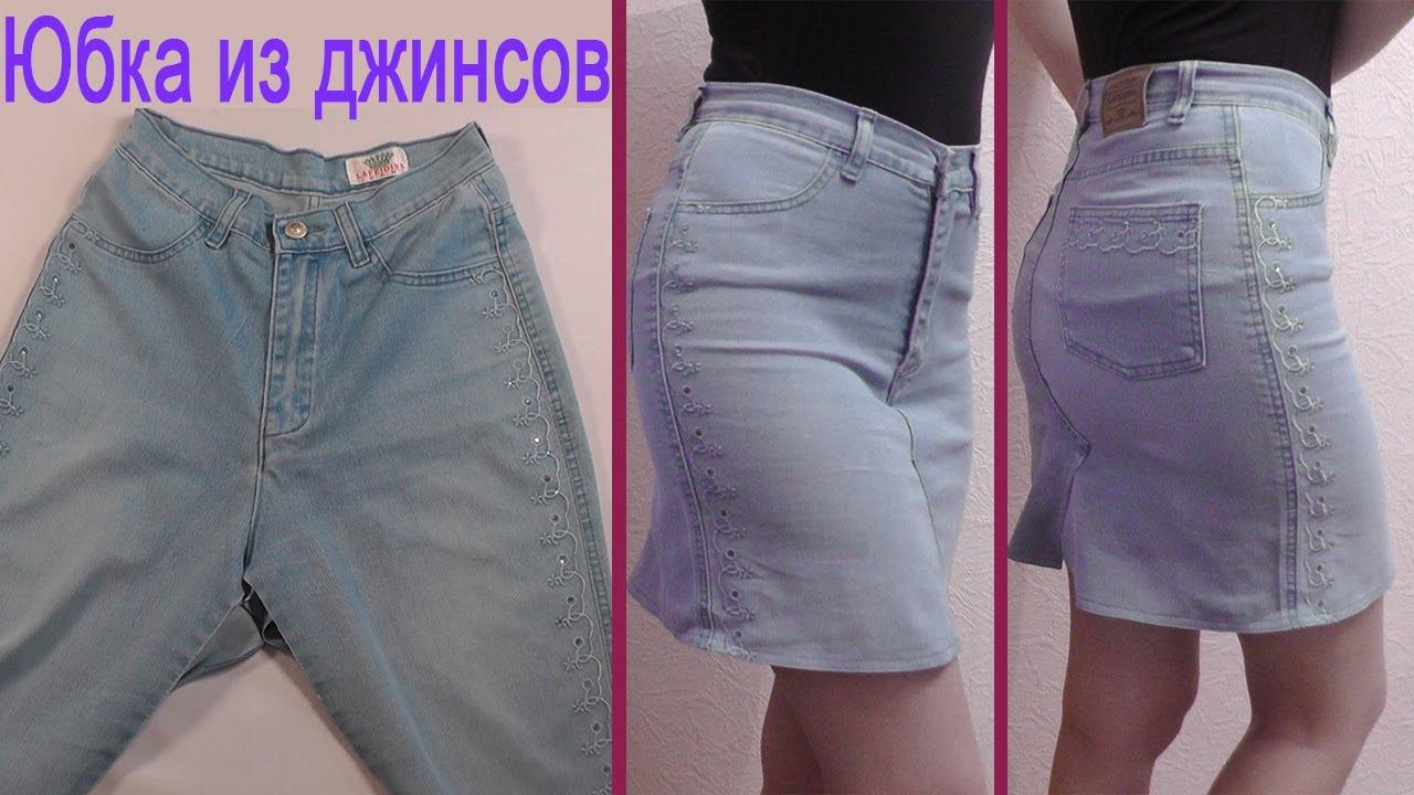 Как сшить юбку из джинсов | Быстро и Просто - YouTube