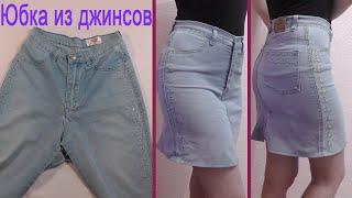 как сделать юбку со старых штанов