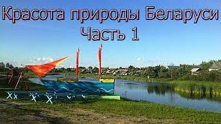 Красота Беларуси. Вишневское озеро, красивые места  Минской и Витебской области.(Белорусская красота озер, лесов, неба и так далее. У нас отличная природа. Смотрите все и наслаждайтесь...., 2015-10-24T16:03:20.000Z)