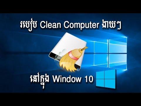 របៀប Clean Computer ងាយៗក្នុង Window 10 | How to clean PC in Window 10