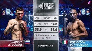 Шавкат Рахимов vs Робинсон Кастейянос / Shavkat Rakhimov vs Robinson Castellanos