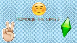 Как установить дополнения The Sims 3 в формате