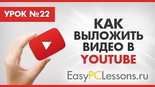 Как выложить видео в YouTube