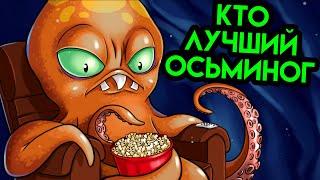 Octogeddon 3 Кто лучший осьминог Упоротые Игры