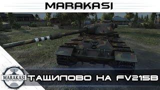 Тащилово на FV215b в World of Tanks лучший бой на этом танке wot