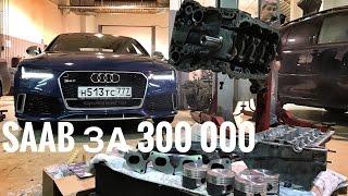 SAAB за 300 000   сделали кованую поршневую, теперь собираем новый мотор на 350 сил!)