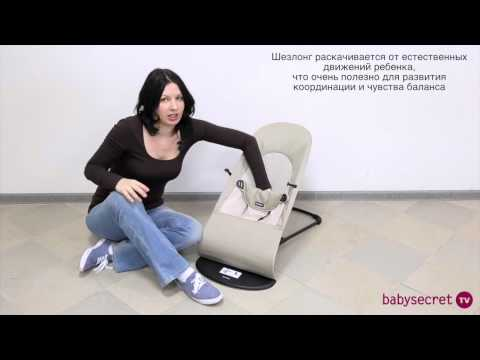 Обзор по шезлонгу BabyBjorn Balance Soft Cotton