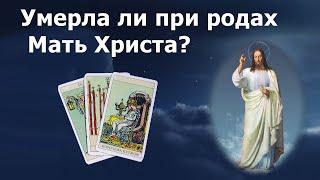 Умерла ли настоящая мать ИИСУСА ХРИСТА при родах Иисуса Христа? Онлайн гадание Таро. Тайны эзотерики