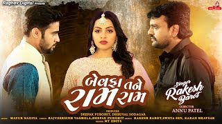 BEWAFA TANE RAM RAM || RAKESH BAROT || RAGHAV DIGITAL || GUJARATI NEW SONG 2019