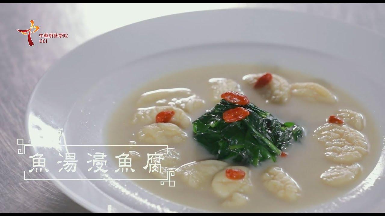 中華廚藝學院 CCI 懷舊粵菜 第二輯 EP06 魚湯浸魚腐 - YouTube