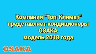 Кондиционеры Osaka - купить в Украине, лучшая цена: Мариуполь, Днепр
