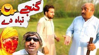 Ganje Taba De || Pashto Funny video by Charsadda Vines 2019