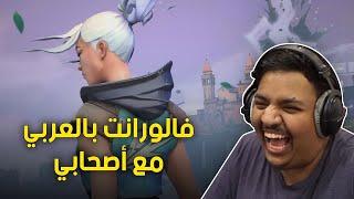 فالورانت بالعربي مع أصحابي | Valorant