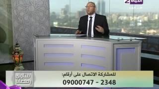 فيديو.. داعية إسلامي: طاعة الزوج مقدمة على الصلاة في بيت الله