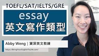 關於 essay 這件事|英文寫作相關服務|Abby Weng