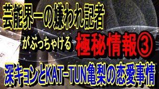 深キョンこと深田恭子とKAT-TUN亀梨和也に結婚情報が急浮上して...