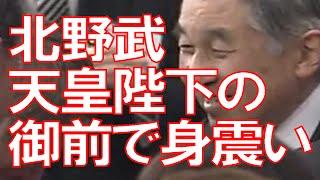 ビートたけしこと北野武さんが2009年「宮中お茶会」に招待された時の感...