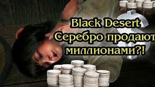 Black Desert - Серебро продают миллионами?!