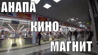 АНАПА. Кино. Супермаркет Магнит.