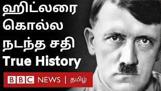 Hitler கொலை முயற்சி: 1944ஆம் ஆண்டு ஜுலை 20 என்ன நடந்தது? – German அதிகாரியின் சிலிர்க்க வைக்கும் கதை