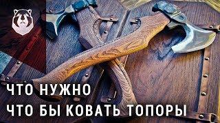 Как делают топоры на Урале?