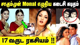 Actress Monal Naval Death Case Explained in Tamil || Simran Sister Monal || Radhamonal Naval