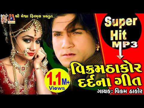 Vikram Thakor Sad Song || Gujarati Sad Song || વિક્રમ  ઠાકોર ના દર્દ ભર્યા 6 ગીત ||